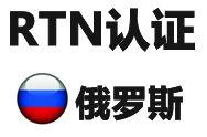 俄罗斯RTN认证